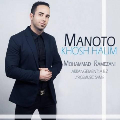 دانلود آهنگ محمد رمضانی به نام منو تو خوشحالیم