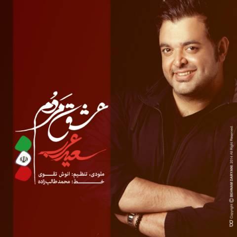 دانلود آهنگ سعید عرب به نام عشق مردم