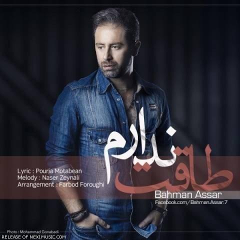 دانلود آهنگ بهمن عصار به نام طاقت ندارم