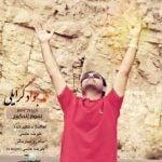 دانلود آهنگ محمد جواد به نام تموم زندگیم