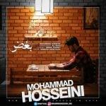 دانلود آهنگ محمد حسینی به نام بغض