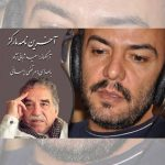 دانلود آهنگ مرتضی ایمانی به نام آخرین نامه مارکز