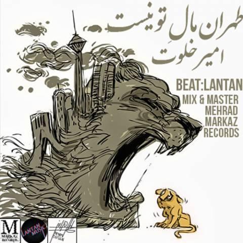 دانلود آهنگ امیر خلوت به نام طهران مال تو نیست