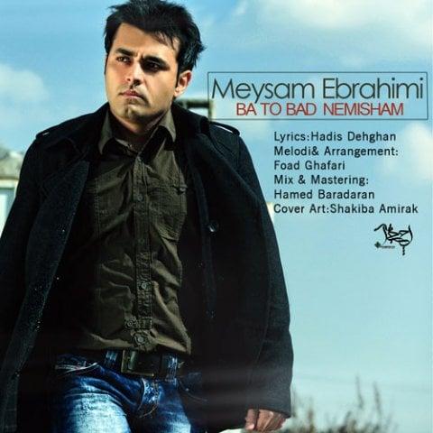 دانلود آهنگ میثم ابراهیمی به نام با تو بد نمیشم