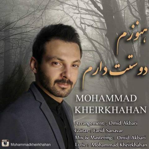دانلود آهنگ محمد خیرخواهان به نام هنوزم دوست دارم
