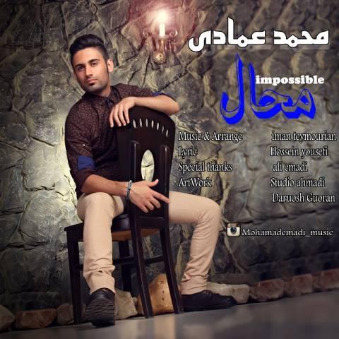 دانلود آهنگ محمد عمادی به نام محال