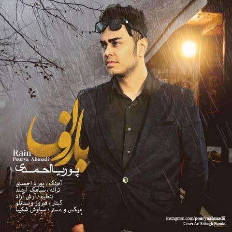 دانلود آهنگ پوریا احمدی به نام بارون
