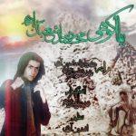دانلود آهنگ محمدرضا شعبان زاده به نام باباکوهی