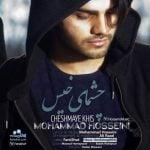 دانلود آهنگ محمد حسینی به نام چشمای خیس