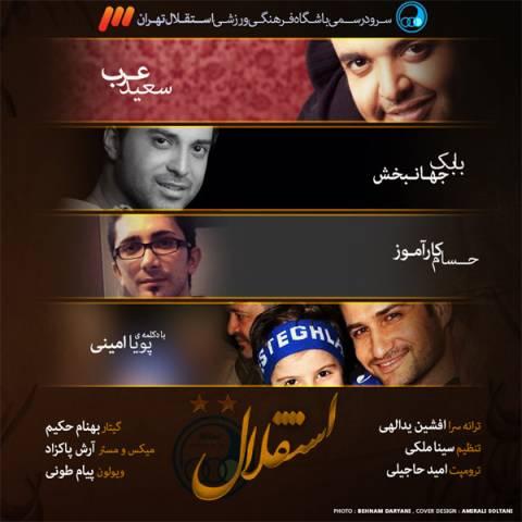 دانلود آهنگ بابک جهانبخش، حسام کارآموز و سعید عرب به نام استقلال