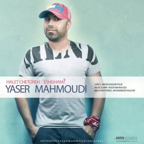 دانلود آهنگ یاسر محمودی به نام حالت چطوره عشقم