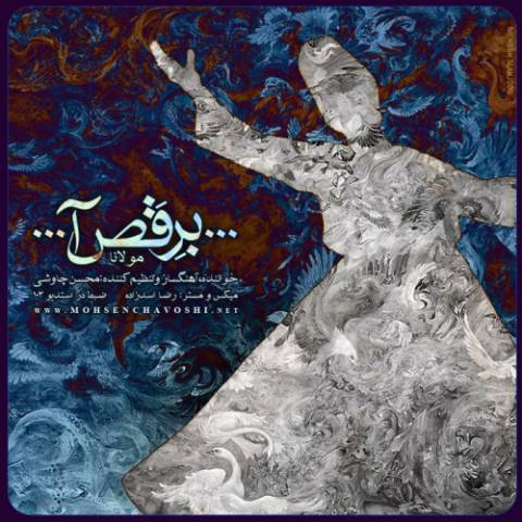 دانلود آهنگ محسن چاوشی به نام برقصی