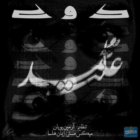 دانلود آهنگ محمد علی به نام کوک