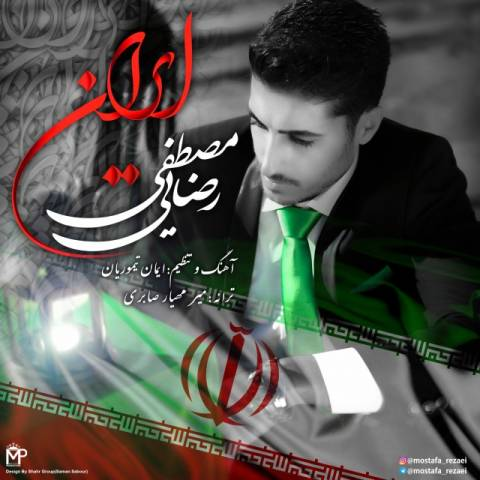 دانلود آهنگ مصطفی رضایی به نام ایران