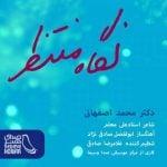 دانلود آهنگ محمد اصفهانی به نام نگاه منتظر