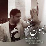 دانلود آهنگ علی بحرینی به نام بمون که خستم