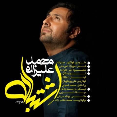 دانلود آهنگ محمد علیزاده به نام اشتباه