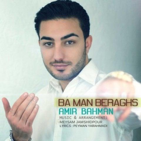 دانلود آهنگ امیر بهمن با نام با من برقص