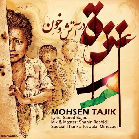 دانلود آهنگ محسن تاجیک به نام غزه در آتش و خون