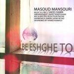 دانلود آهنگ مسعود منصوری به نام به عشق تو