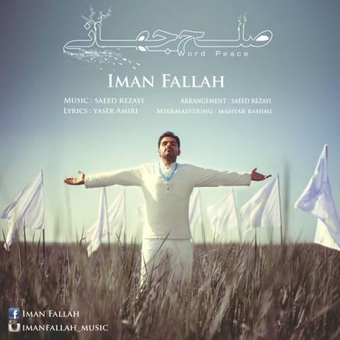 دانلود آهنگ ایمان فلاح به نام صلح جهانی