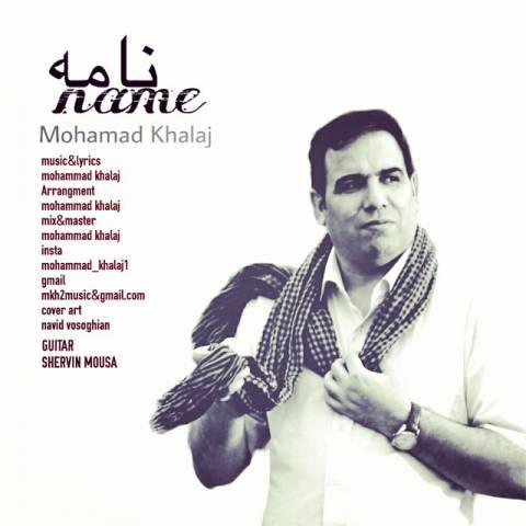 دانلود آهنگ محمد خلج به نام نامه