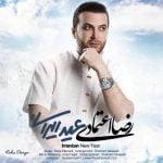 دانلود آهنگ رضا اعتمادی به نام عید ایرانی