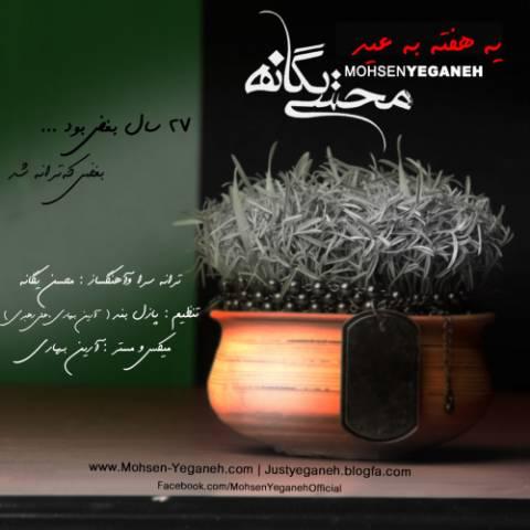 دانلود آهنگ محسن یگانه به نام یه هفته به عید