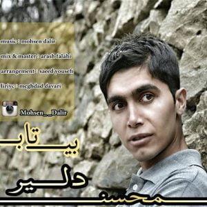محسن دلیر