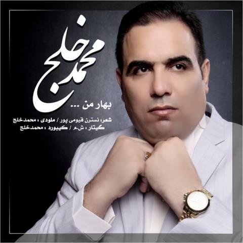 دانلود آهنگ محمد خلج به نام بهار من