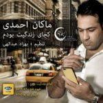 دانلود آهنگ ماکان احمدی به نام کجای زندگیت بودم