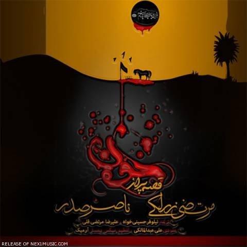 دانلود آهنگ مرتضی زرلکی و ناصر صدر به نام قصه پر از خون