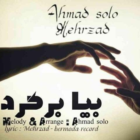 دانلود آهنگ مهرزاد و احمد سلو به نام بیا برگرد