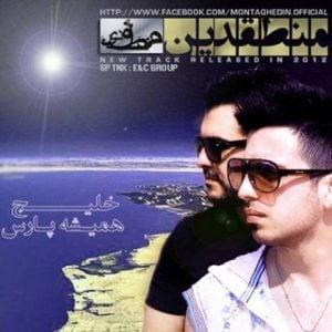 دانلود آهنگ باند منطقه هفت به نام خلیج همیشه پارس