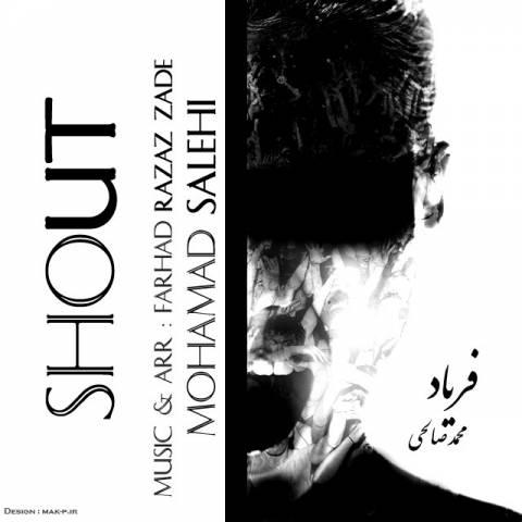 دانلود آهنگ محمد صالحی به نام فریاد